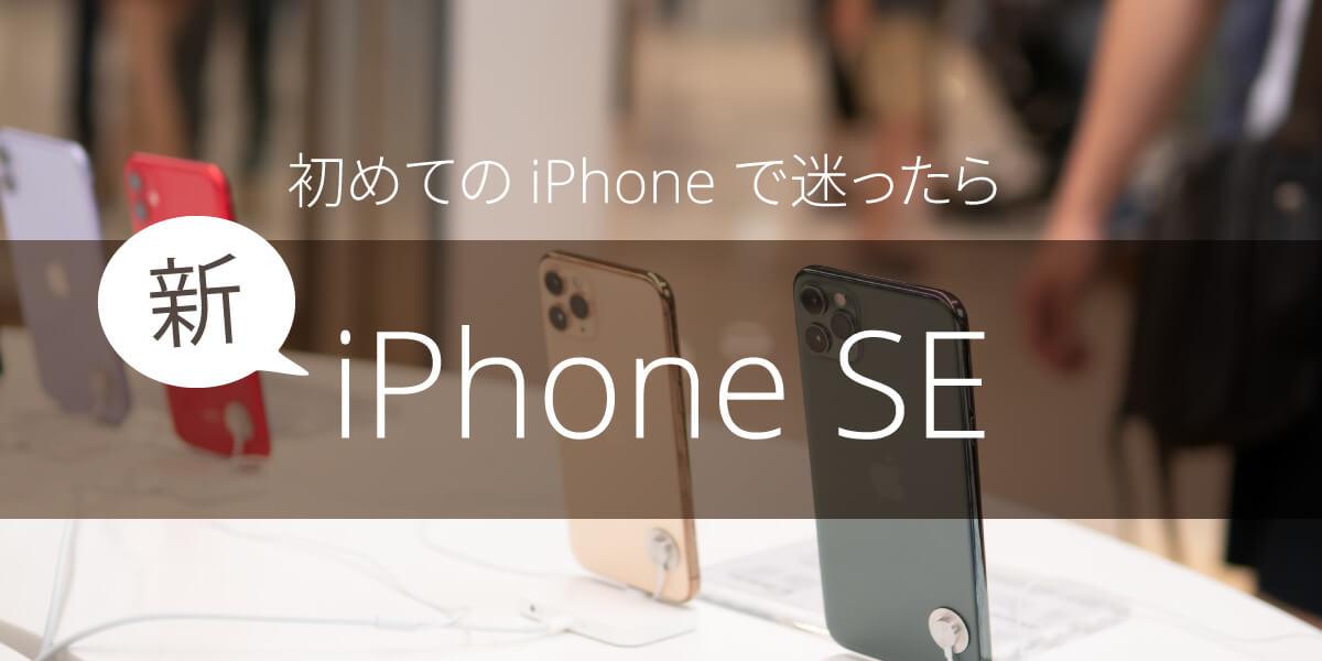 初心者におすすめのiPhoneはiPhoneSE