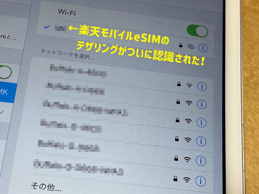 iPhoneの楽天モバイルeSIMのテザリングがiPadで認識された図