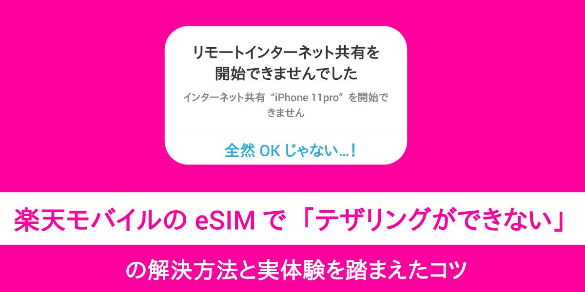 楽天モバイルeSIMがiPhoneでテザリングができないんだけどを解決する方法