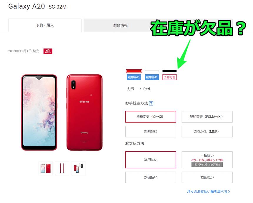 Galaxy A20 在庫欠品