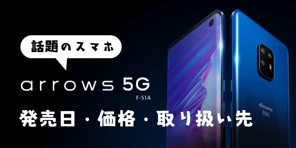 Arrows 5G発売日