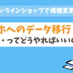 auオンラインショップ 機種変更 データ移行