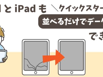 iPad同士のデータ移行(クイックスタート)