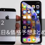 iPhone12の予約発売日・価格