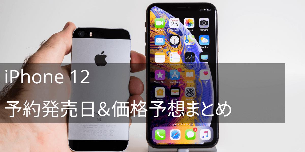 12 ドコモ アイフォン