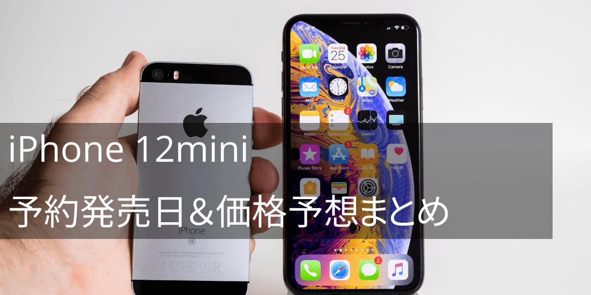 iPhone 12mini予約発売日・価格まとめ