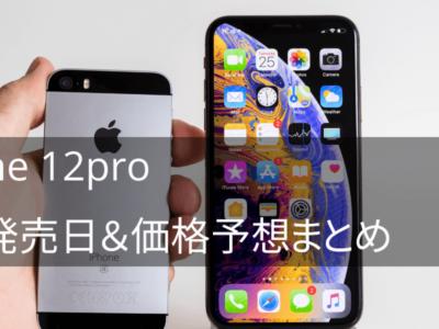 iPhone 12pro予約発売日と価格