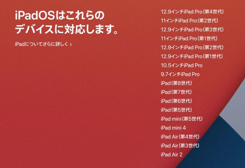 ipadOS14に対応している機種