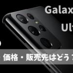 Galaxy S21 Ultra 予約・発売・購入先