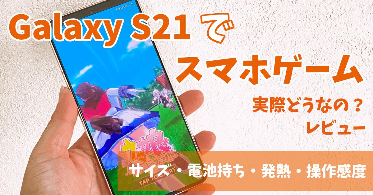 Galaxy S21 スマホゲーム レビュー