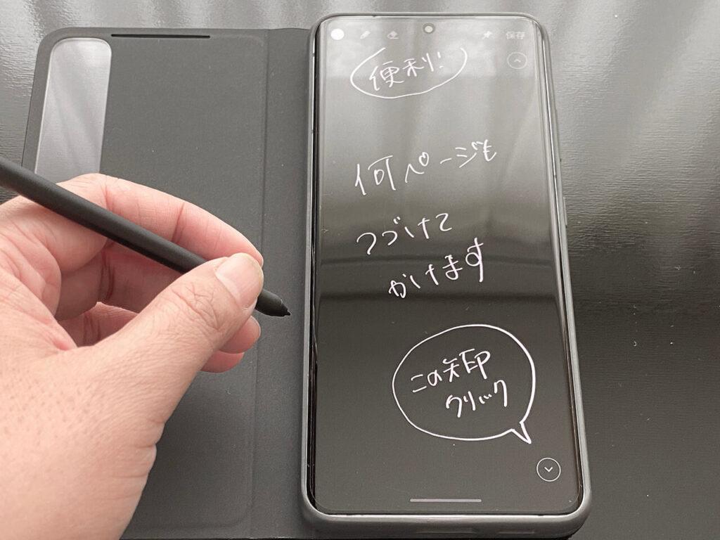 Galaxy S21 Ultra 黒画面にメモ