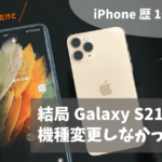 iPhone からGalaxy S21 Ultraの比較 機種変更やめた理由