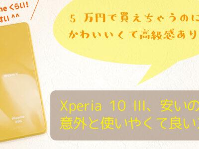 Xperia 10 IIIレビュー
