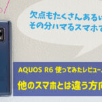 AQUOS R6実機レビューTOP